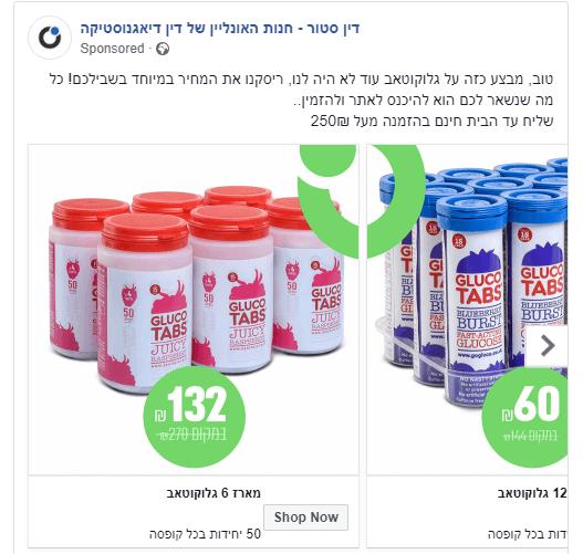 קטלוג מוצרים בפייסבוק