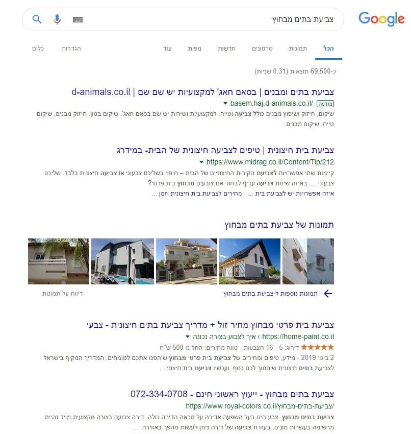 """תמונה של החיפוש """"צביעת בתים חיצונית:"""